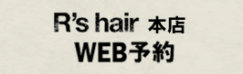 R's hair WEB予約